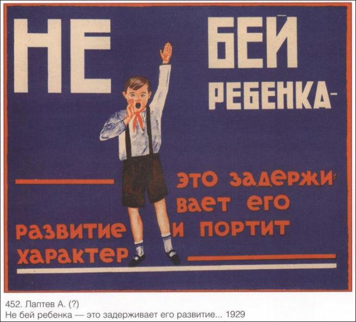 sovetskie plakaty 2