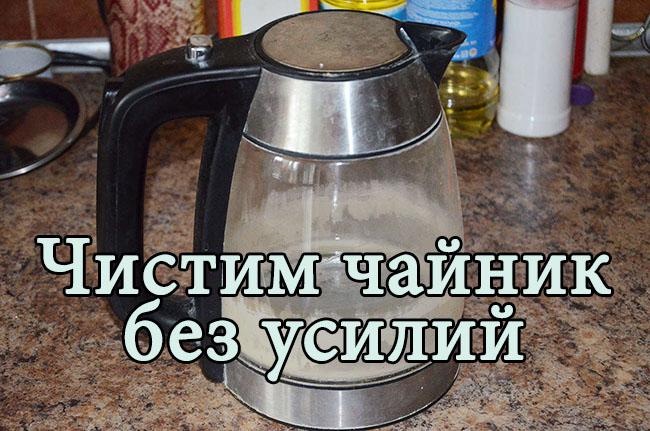 Как быстро и безопасно очистить чайник от накипи