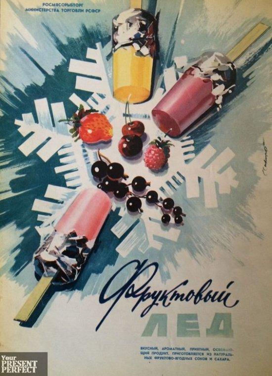 Реклама из СССР (19 фото)