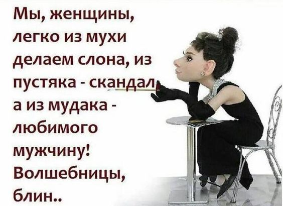 Девушка подруге говорит с тревогой:— Мой муж что-то подозревает... Весёлые