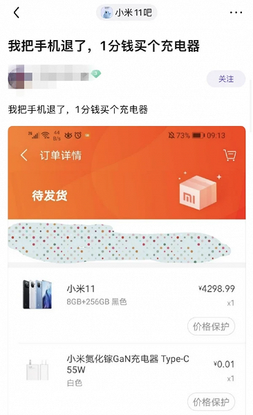 Покупатели Xiaomi Mi 11 возвращают смартфоны. Так они получают 55-ваттное зарядное устройство за копейки новости,смартфон,статья,технологии