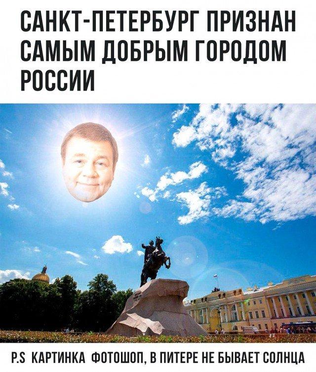 Юмор про Санкт-Петербург