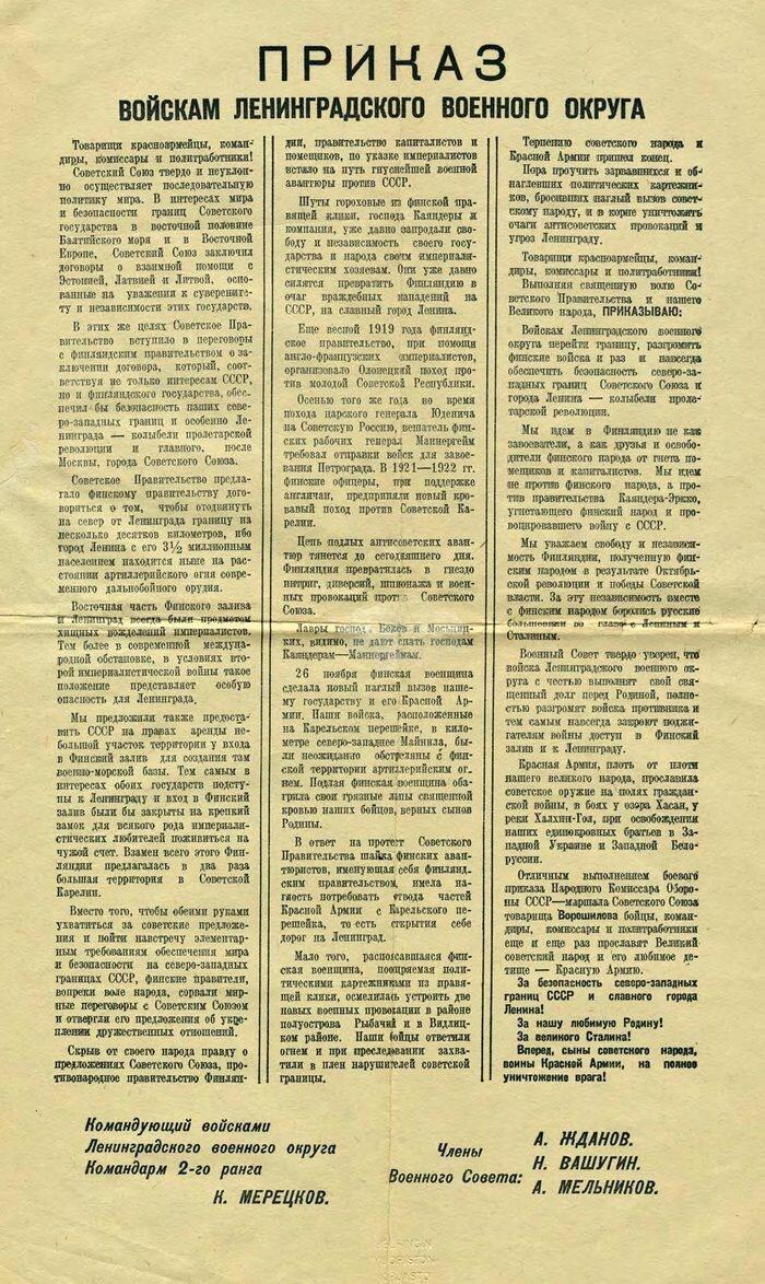 """Ложь номер 2. """"СССР воевал против слабой Финляндии, и Гитлер напал на СССР, увидев слабость РРКА"""" История 20 века, Карело-финская война, Пропаганда высушила мозг россии, СССР, пропаганда, сталин"""