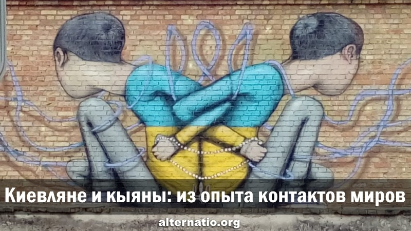 Киевляне и кыяны: из опыта контактов миров