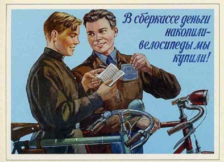 sovetskie plakaty 16