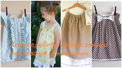 как сшить платье своими руками для девочки