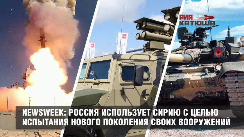Newsweek: Россия использует Сирию с целью испытания нового поколения своих вооружений