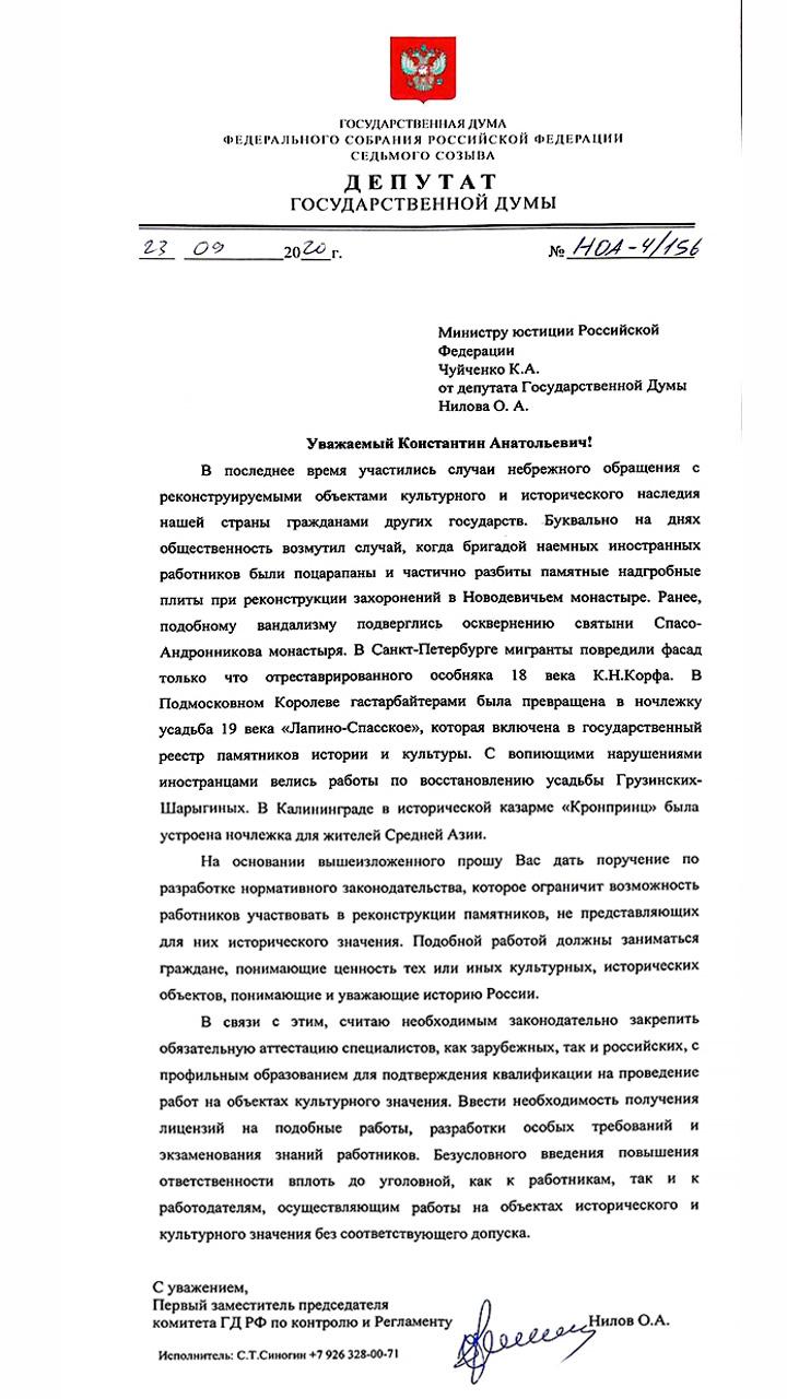 Госдума выгоняет мигрантов из музеев россия