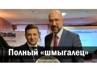Полный «шмыгалец» украина