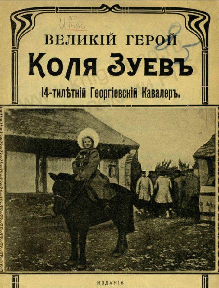 Георгиевский кавалер Коля Зуев, маршал Тухачевский и заговор военных