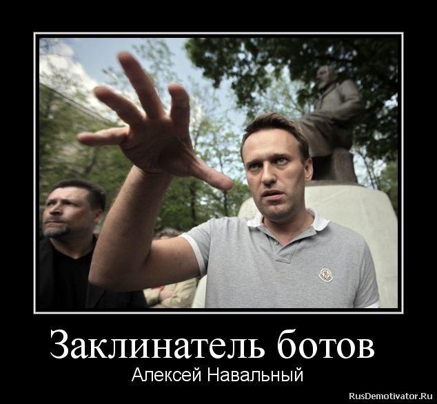 Навальный анонсировал протес…