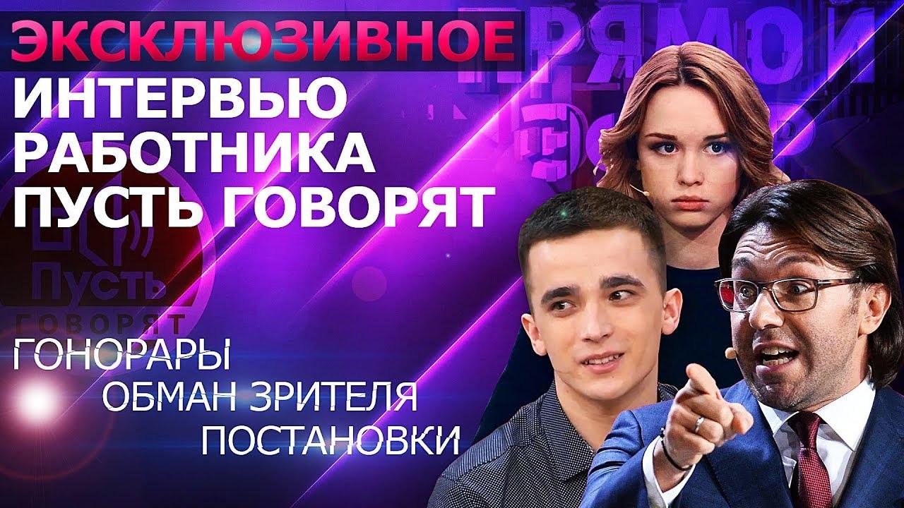 Шок! Вся правда о шоу 1 канала и России