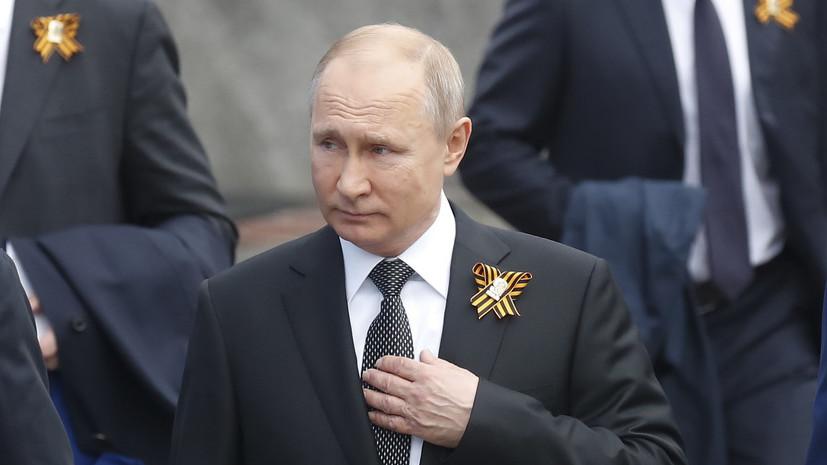Путин заявил об осознанном искажении рядом стран памяти о войне новости,события,политика