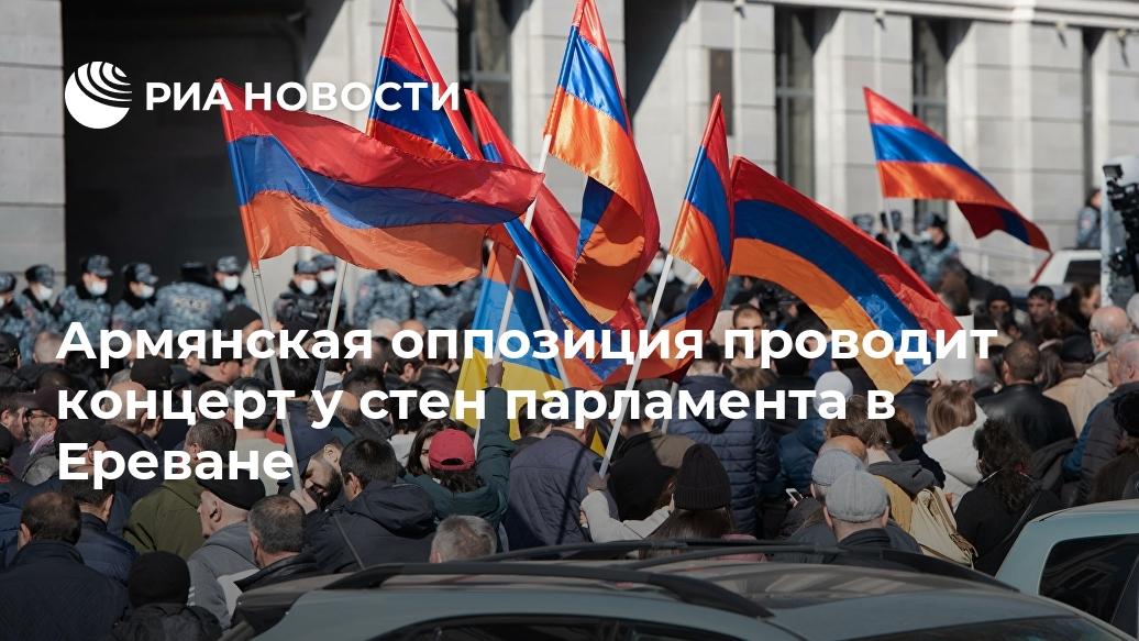 Армянская оппозиция проводит концерт у стен парламента в Ереване Пашиняна, отставки, оппозиция, генштаба, Армении, несколько, Ереване, отставку, парламента, премьера, ЕРЕВАН, выступили, потребовали, котором, заявлением, предложено, четверг, Утром, начальнику, подать