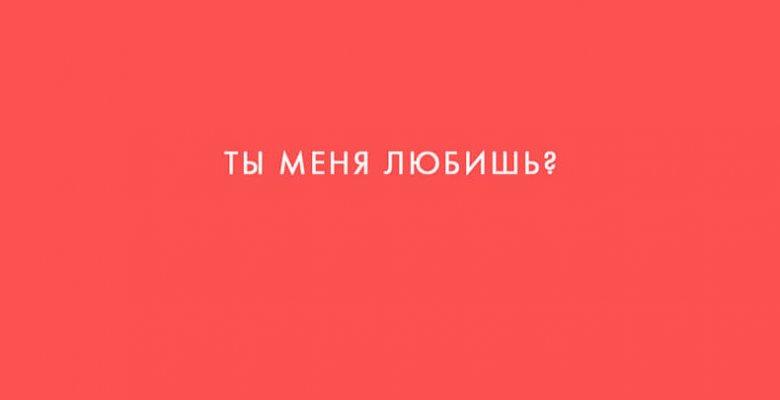Вопросы, которые никогда не …