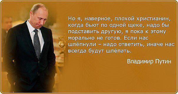 Путин: наверно я плохой хрестиянин