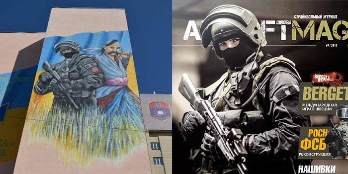 Здание академии СБУ украсили муралом с изображением бойца спецназа ФСБ