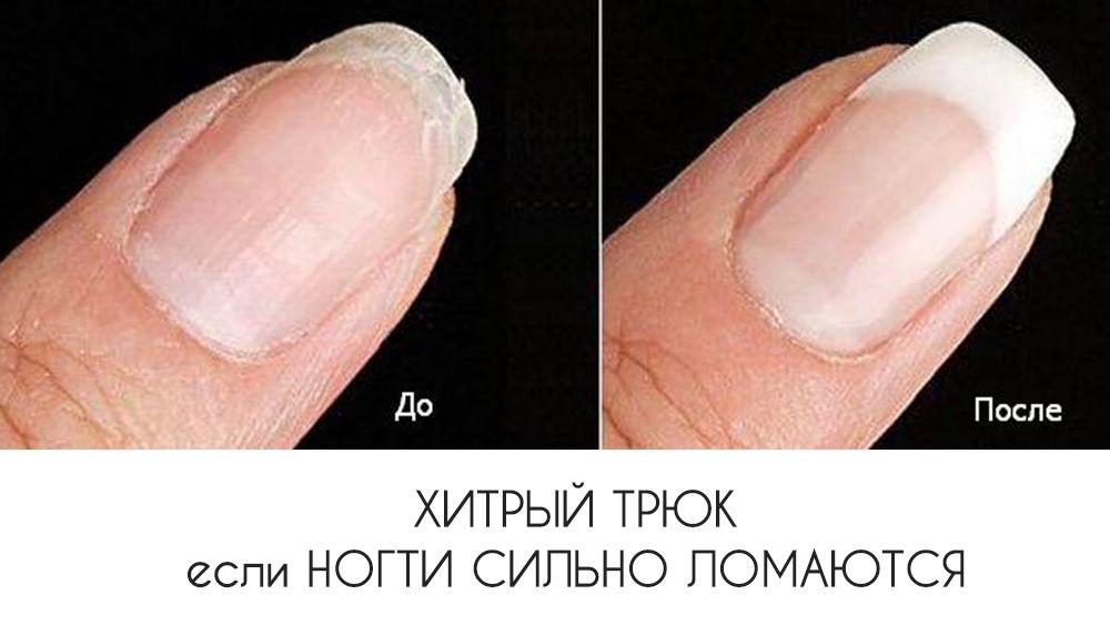 Хитрый трюк если ногти сильно ломаются