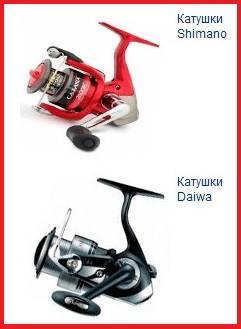 ОПРОС: ваш выбор катушки Shimano или Daiwa