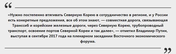 """""""Вот это да!"""" - новый газопровод из России в Южную Корею через КНДР"""