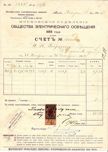 Счёт за электричество, 1905 год, Российская Империя