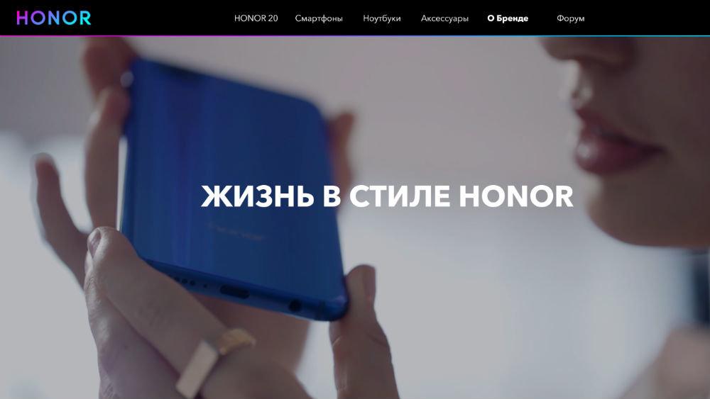 Honor запустил в России офиц…