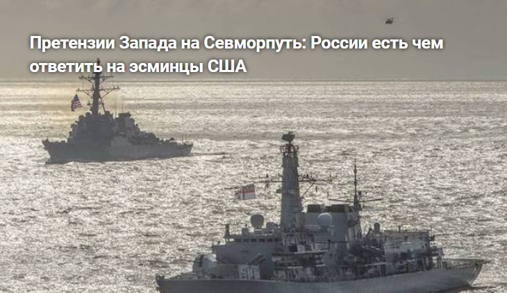 России есть чем ответить на эсминцы США у Севморпути