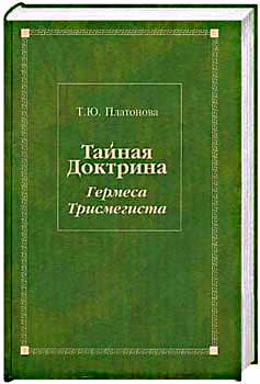 Тайная Доктрина Гермеса Трисмегиста. Часть2.5.