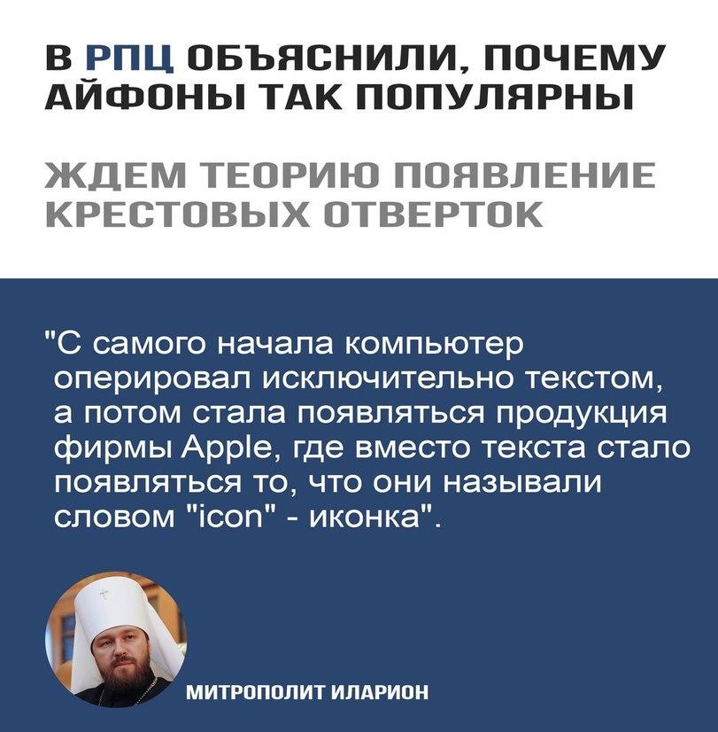 В РПЦ популярность Apple объ…