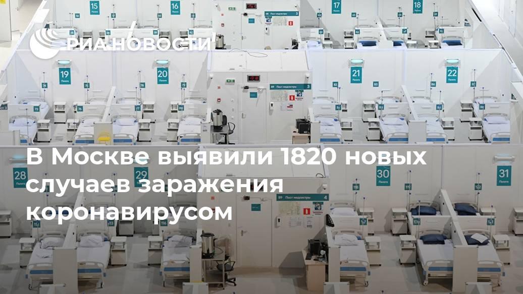 В Москве выявили 1820 новых случаев заражения коронавирусом Лента новостей