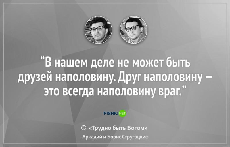 16 цитат братьев Стругацких, которые научат вас мыслить шире