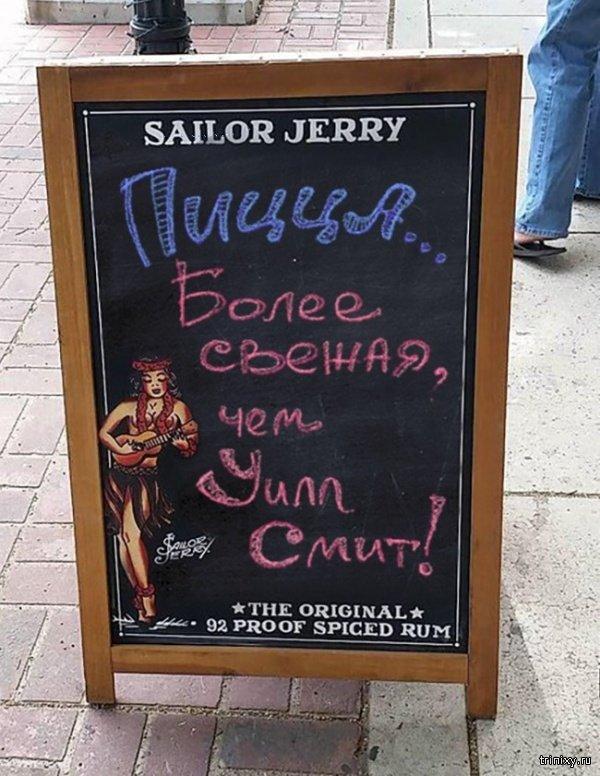 Креативные объявления баров и кафе  смешные картинки