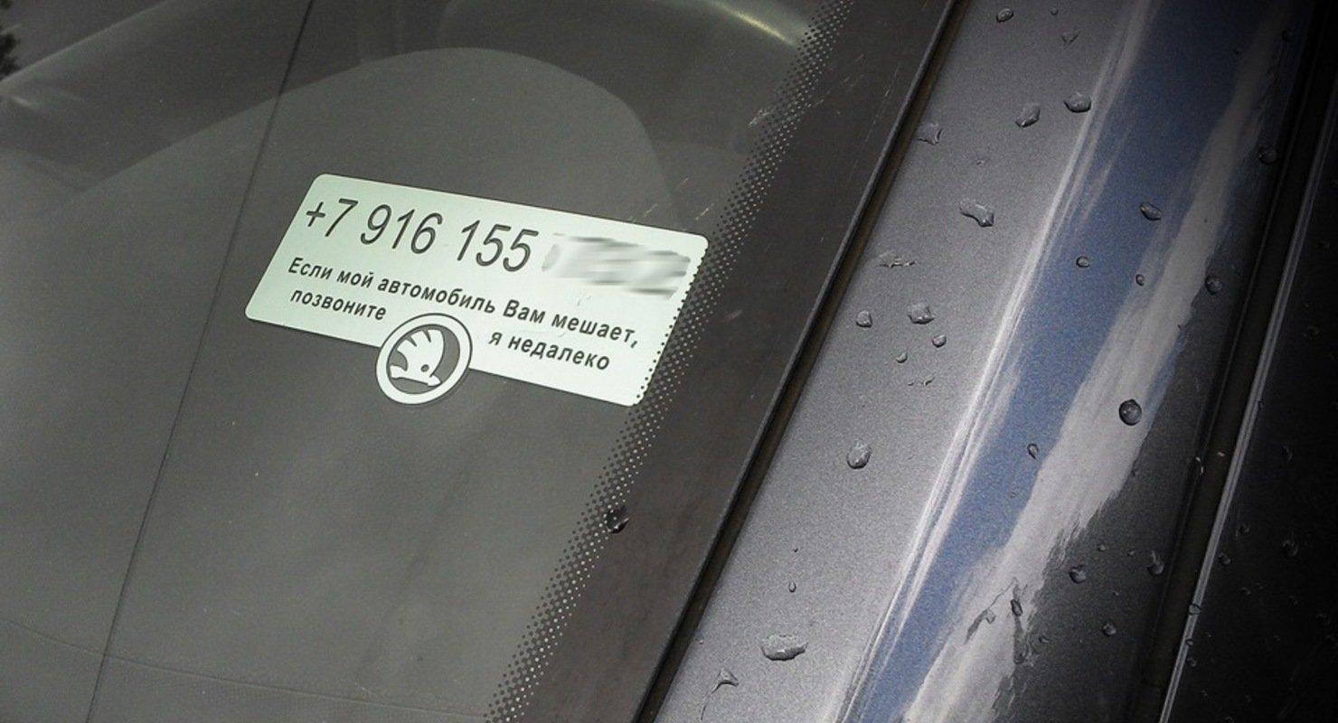 Почему лучше не оставлять номер телефона под стеклом своего авто? Исследования