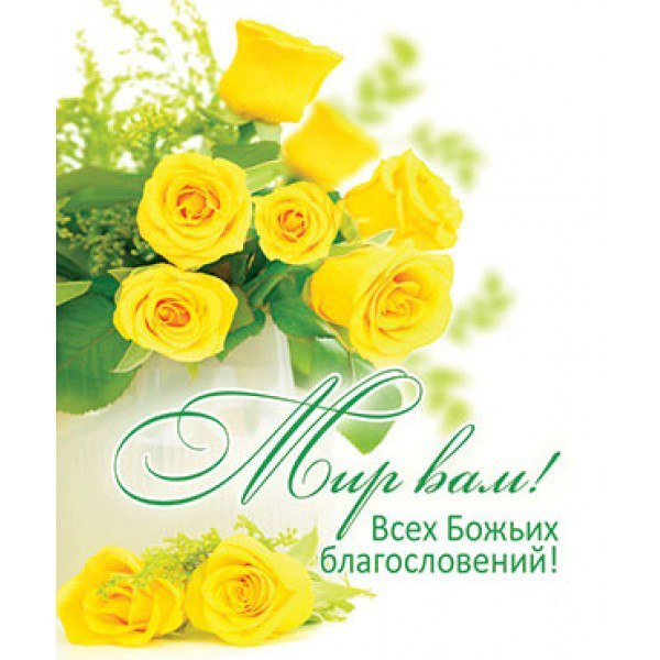 Картинках, открытки с божьими благословениями на каждый день