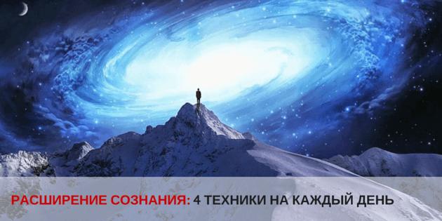 Расширение сознания: 4 техни…