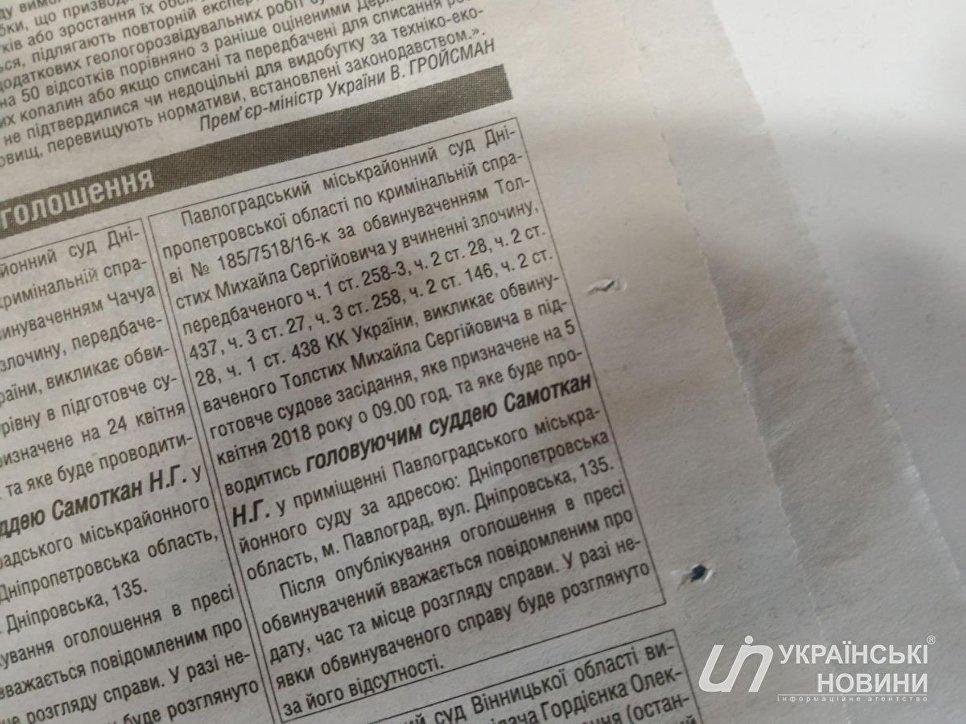 На Украине вызвали в суд убитого ополченца ДНР Гиви