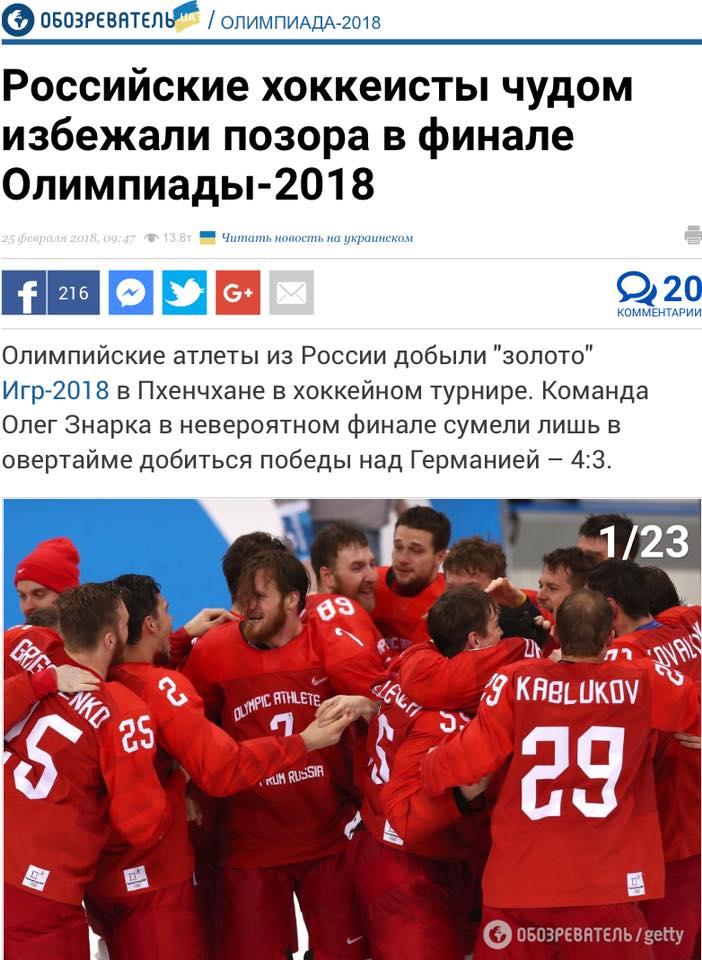 Из зависти:  украинские СМИ преподносят победы России на Олимпиаде по своему