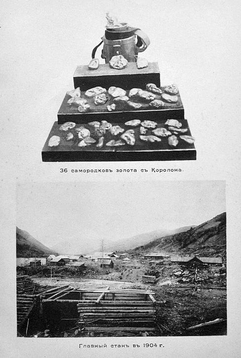 """""""Золотая лихорадка"""" Каралона. Россия 1898 год"""