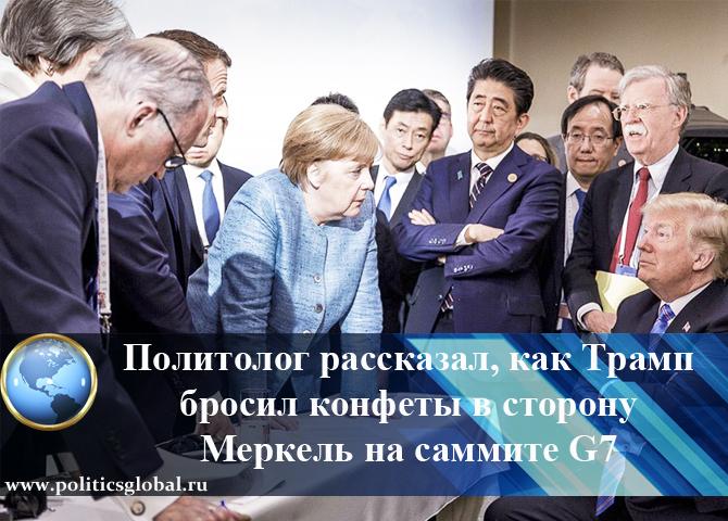Политолог рассказал, как Трамп бросил конфеты в сторону Меркель на саммите G7