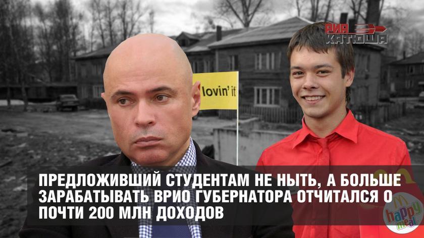Предложивший студентам не ныть, а больше зарабатывать врио губернатора отчитался о почти 200 млн доходов россия