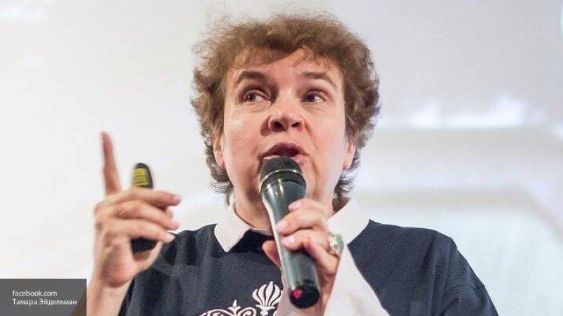 """Либералка Эйдельман призвала нарушать законы и не платить налоги в """"Ельцин Центре"""""""