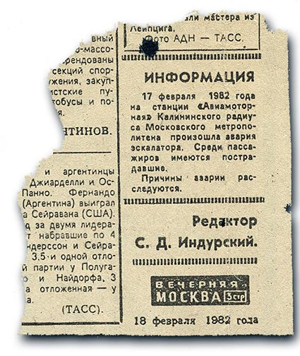 Монополия на истину: 5 секретных катастроф в СССР катастрофы,общество,секретность,СССР