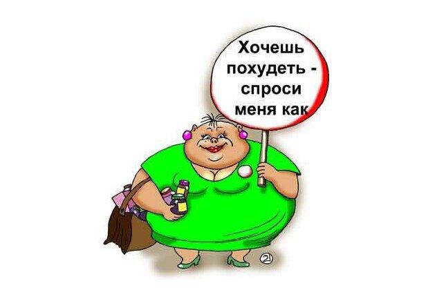 «Хочешь похудеть — спроси меня как!» 90-е, интересное, обман