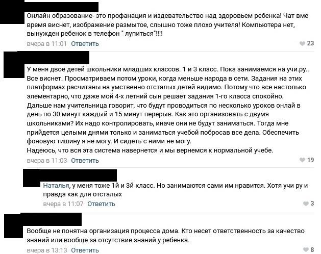 Опасная профанация образования: эксперимент по удаленному обучению провалился, не успев стартовать россия