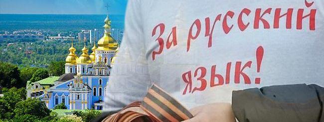 Европа проигнорировала ущемление прав миллионов русских