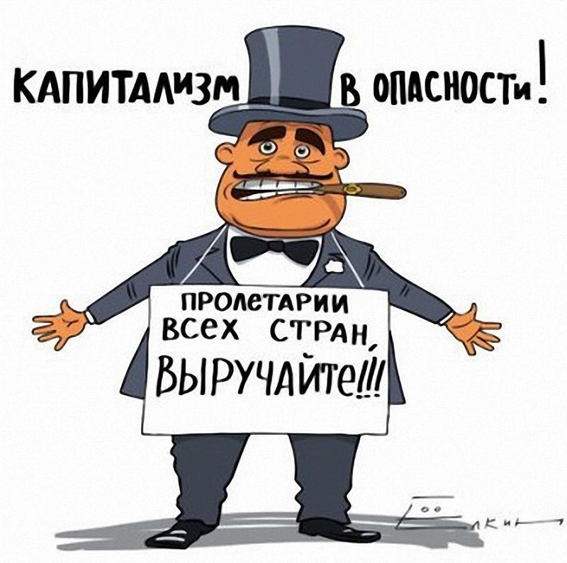 """""""Пролетарии всех стран, выручайте!"""""""