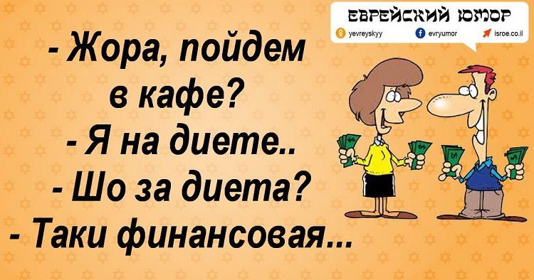 Еврейские анекдоты от Миши Рабиновича рассмешат вас от души