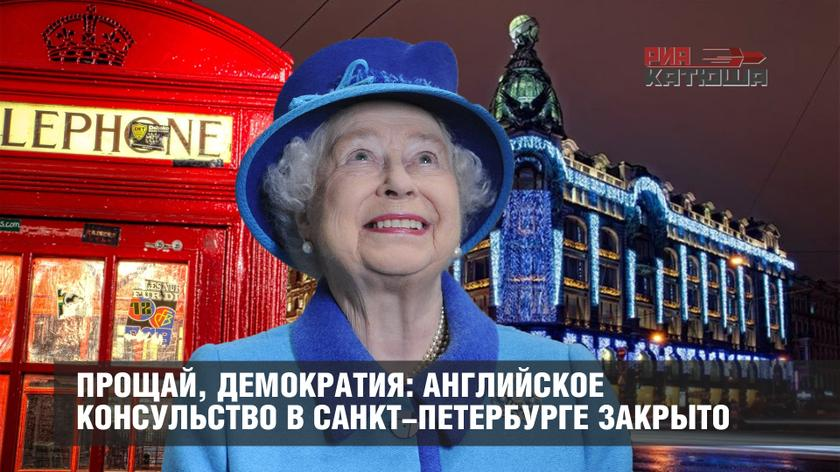 Прощай, демократия: английское консульство в Санкт-Петербурге закрыто