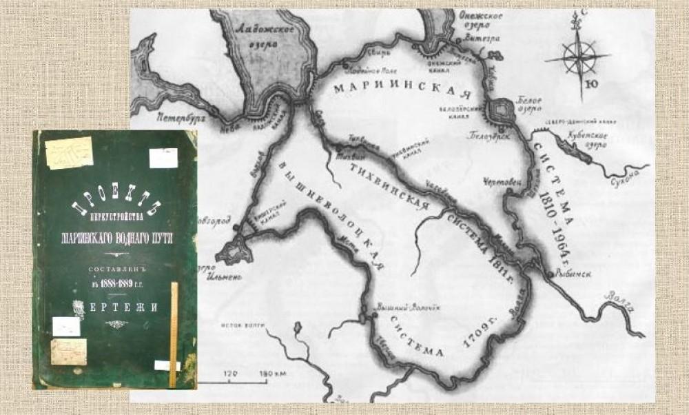 Мариинская водная система - великий артефакт древности