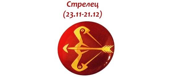Комплексы знаков Зодиака